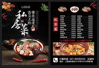 饭店私房菜菜谱