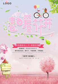 粉色精美春暖开春天活动主题海报