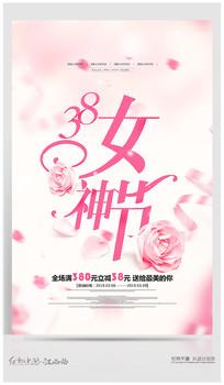 粉色浪漫女神节38妇女节海报