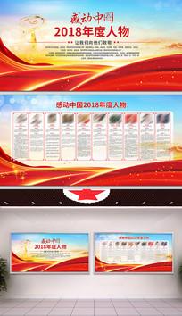 感动中国2018年度人物展板