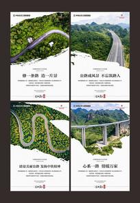 高速公路文化宣传展板