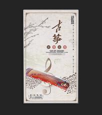 古筝乐器培训班艺术海报