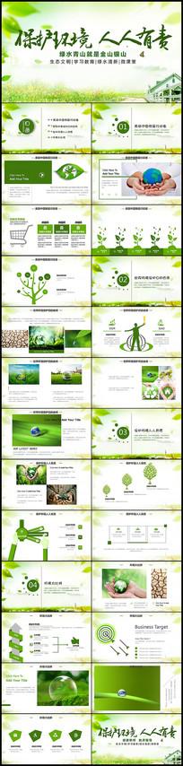 环保节约世界环境保护日PPT