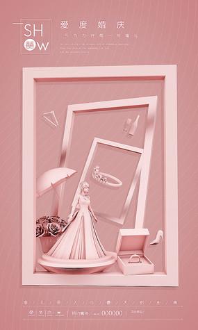 婚庆公司形象海报