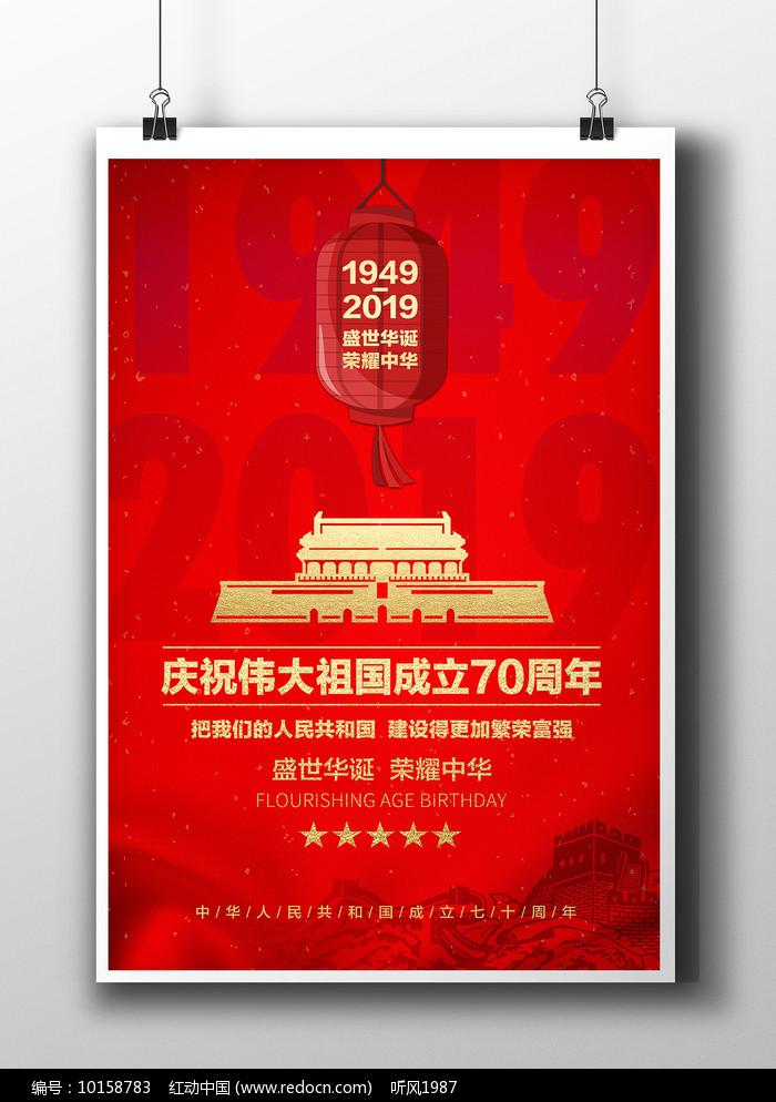 您当前访问作品主题是建国70周年国庆节海报,编号是10158783,文件格式图片