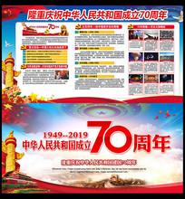 建国国庆70周年宣传展板