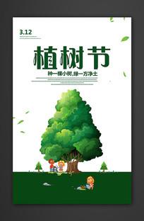 简约312植树节宣传海报