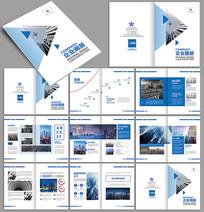 简约创新企业宣传画册