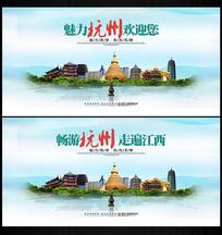 简约创意杭州地标旅游宣传海报