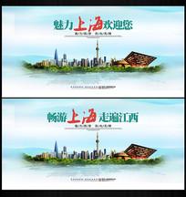 简约创意上海地标旅游宣传海报