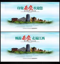 简约创意西安文化旅游宣传海报