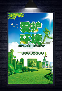 简约的爱护环境宣传海报