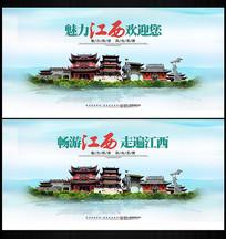 简约江西地标旅游宣传海报