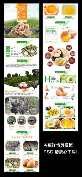 鸡蛋详情页模板
