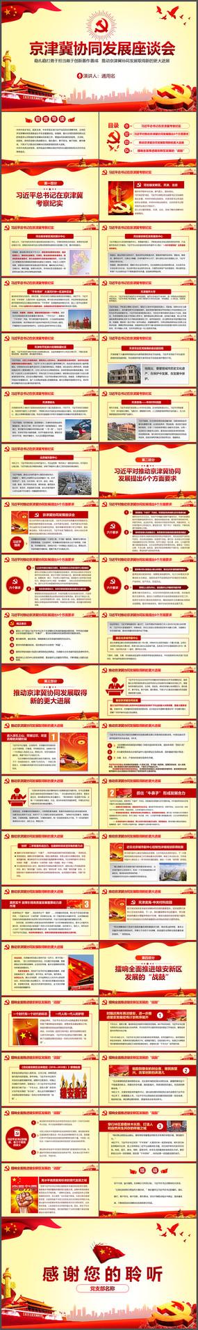 京津冀协同发展座谈会课件ppt