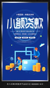 卡通小额贷款宣传海报