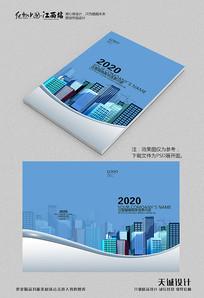 蓝色简洁地产画册封面