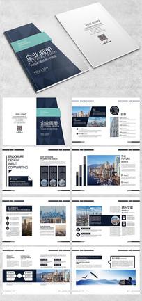 蓝色企业宣传画册模板