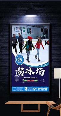 溜冰场促销宣传海报设计