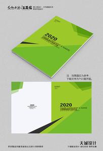 绿色大气简约画册封面
