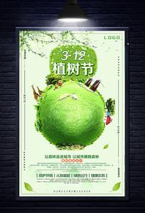 绿色的植树节宣传海报