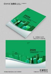 绿色简约地产画册封面