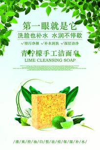 绿色小清新手工洁面皂宣传海报