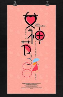 女神节三八妇女节活动海报