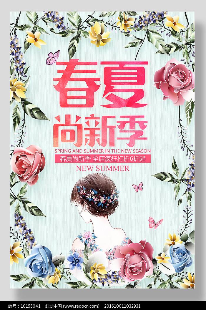 清新春夏新品上市海报图片