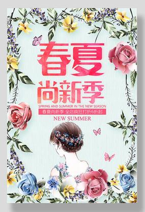 清新春夏新品上市海报