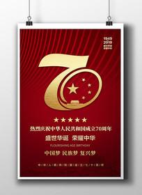 庆祝建国70周年国庆海报图片