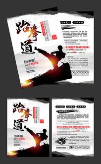跆拳道招生宣传单
