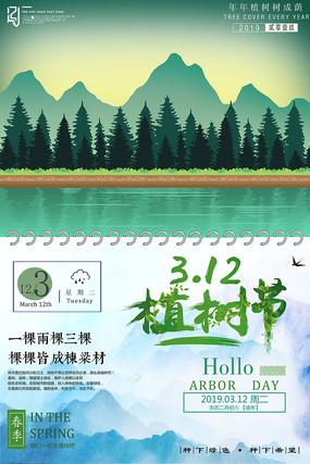 日历植树节绿色海报设计 PSD
