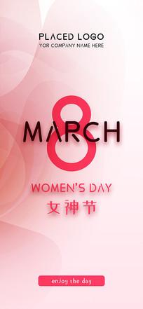 三八妇女节微信手机海报