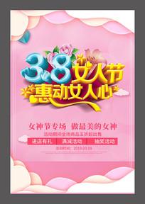 三八妇女节设计海报