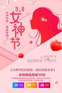 三八女神节促销海报