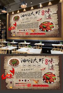 山东油焖大虾背景墙