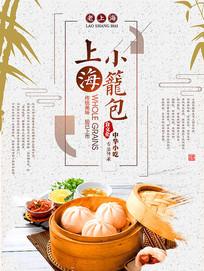 上海小笼包中华传统美食海报