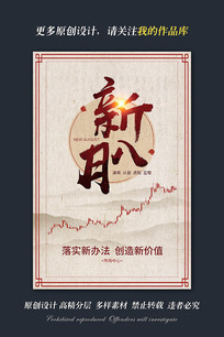 市场部8月主题海报