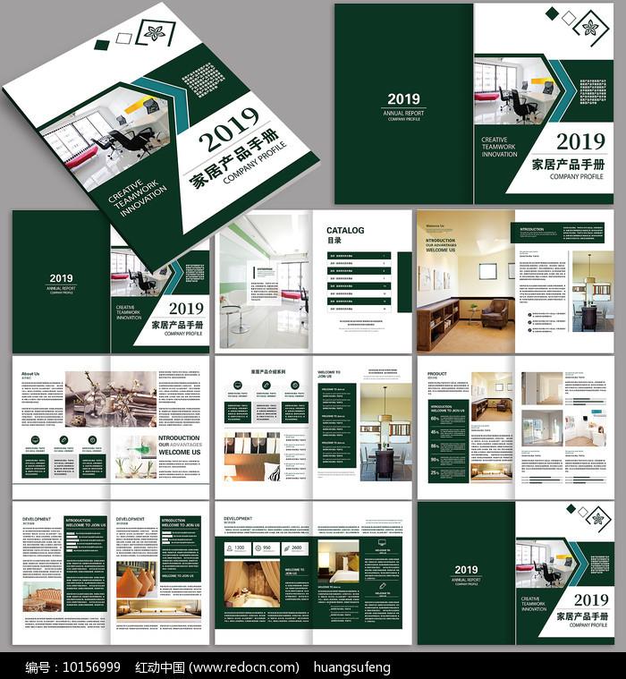 时尚大气现代家居产品画册图片