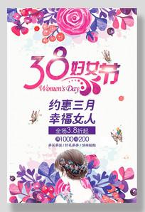 水彩花卉38女王节促销海报