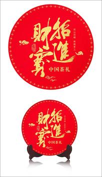 烫金系列茶饼包装
