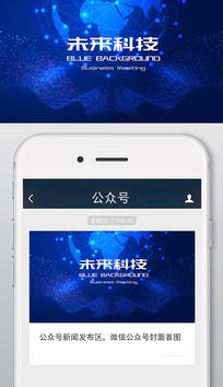 未来科技蓝色微信首图海报