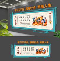 校园标语三字经文化墙