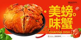 螃蟹美食海报设计