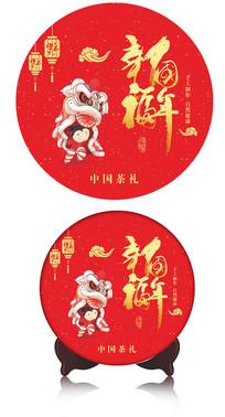 幸福中国年烫金系列茶饼包装