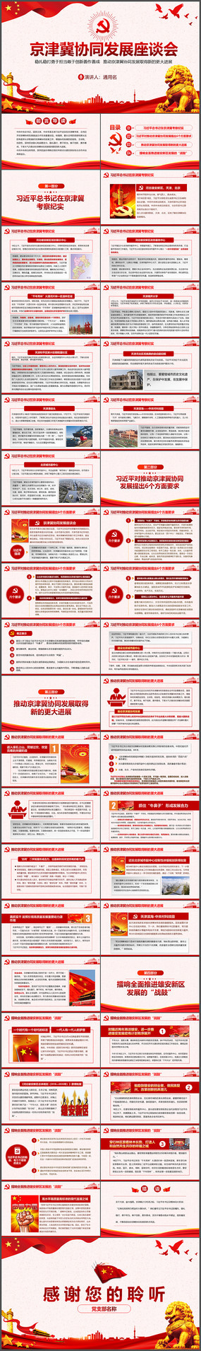 学习京津冀协同发展PPT模板