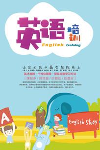 学习英语卡通画英语培训海报