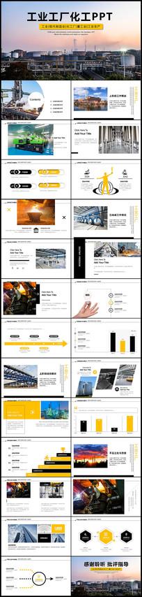 冶金水泥建工工业工厂PPT