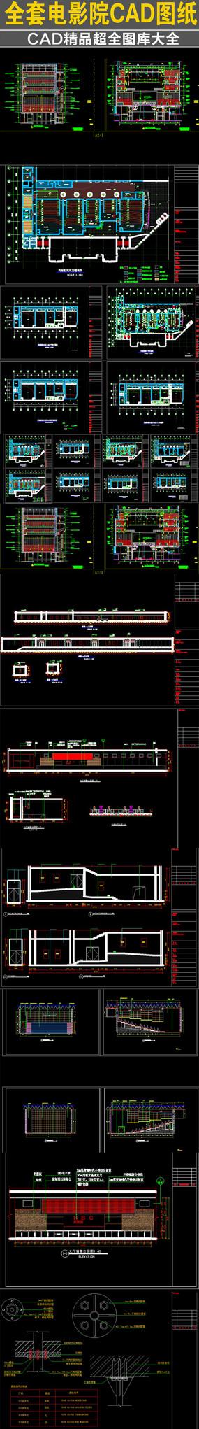 影院全套CAD施工图